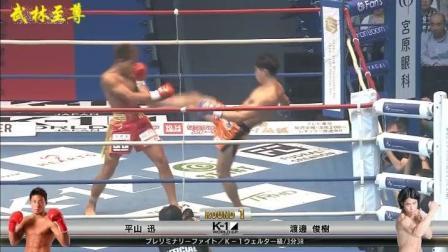 K-1格斗, 平山迅vs渡边俊树, 出拳毫无力量, 这是格斗吗