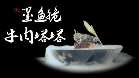 饕宴(六)钱以斌西餐中做 墨鱼脆牛肉塔塔