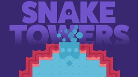 蛇之塔 游戏演练 手游酷玩