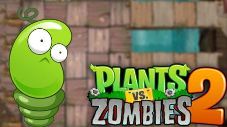 植物大战僵尸2 皮纳塔聚会 Today 160-161 游戏演练 手游酷玩