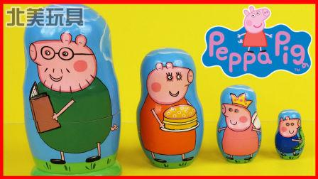 小猪佩奇套娃玩具里藏着奇趣蛋 302