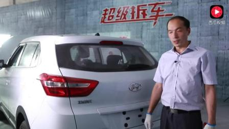 全面拆解北京现代ix25, 做工质量怎么样?