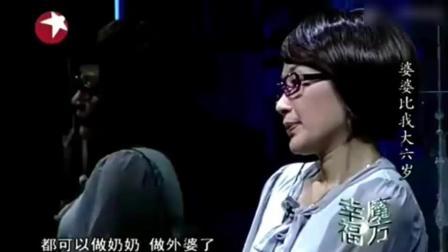 24岁农村小伙娶41岁上海有钱大妈, 婆婆和儿媳闹不和大开战_高清