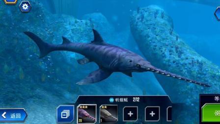 【肉肉】侏罗纪世界游戏 729帆锯鳐!