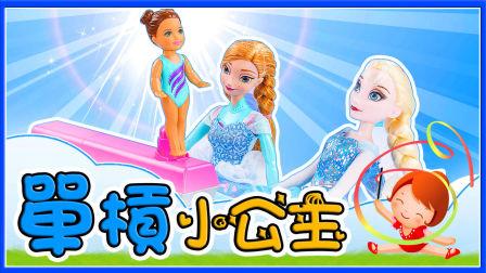 迪士尼公主运动会惊喜蛋扮家家 亲子互动艾莎公主儿童玩具试玩 小伶玩具 汪汪队立大功