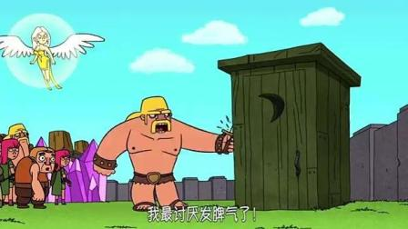 《部落冲突》动画: 法师在上厕所, 野蛮人搞偷袭拆厕所!