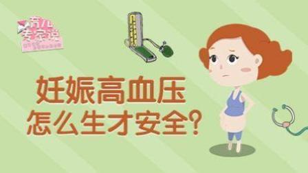 育儿专家说|妊娠高血压的准妈妈怎么生娃最安全?