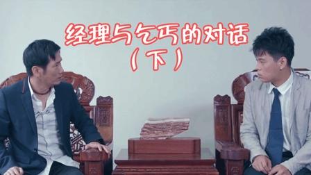 郑云工作室: 比马云, 王健林洗脑还厉害, 带成功企业家入传销组织的整个过程