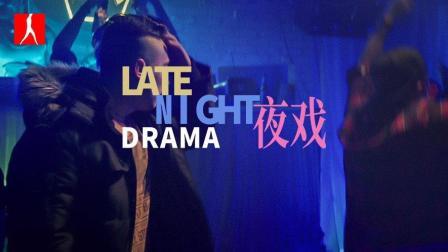 2016多伦多国际电影节入围作品《夜戏》首映