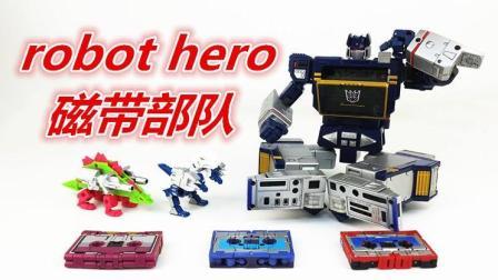 MP13声波配件包! robot hero磁带部队暴龙、剑龙(变形金刚)287-刘哥模玩