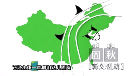 粘土定格动画版-天津话气象解说