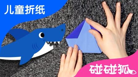 鲨五世界  | 碰碰狐! 儿童折纸  第1集 | 碰碰狐Pinkfong