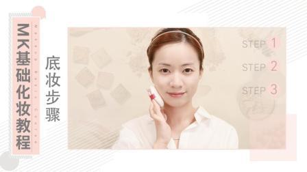 【MK基础化妆教程】完整底妆步骤