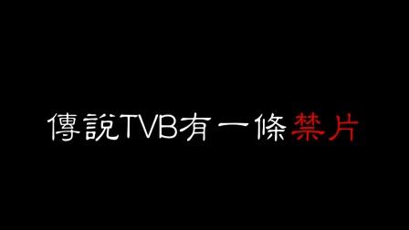 TVB有禁片