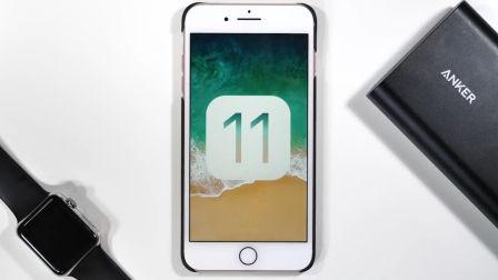 iOS 11正式版开始推送:要不要升级看这篇就够了!