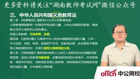 教师资格证小学综合素质-中华人民共和国义务教育法