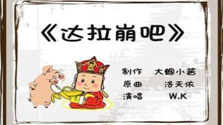 西游记版《达拉崩吧》唐僧猪八戒唱的太魔性了!