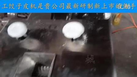 百科-新型月饼皮机包子皮机饺子皮制作-AG2Y