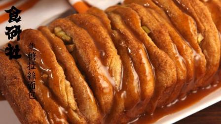 怎么把一个苹果派塞到面包里呢? 来做一个拉丝面包吧