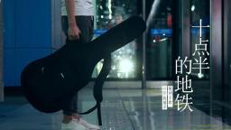 吉他弹唱《十点半的地铁》果木浪子 原唱 刘锦泽 李健