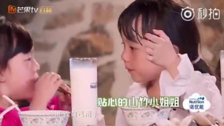 《爸爸去哪儿》小泡芙和小山竹的吃货姐妹花组合正式上线, 吃蛤蜊加牛奶这是什么操作?