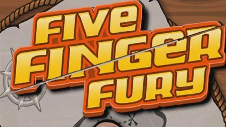五指之怒 Level 1-11 游戏演练 手游酷玩
