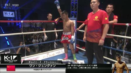 王俊光对决日本最强拳手武尊 争夺K-1金腰带 高清日文版
