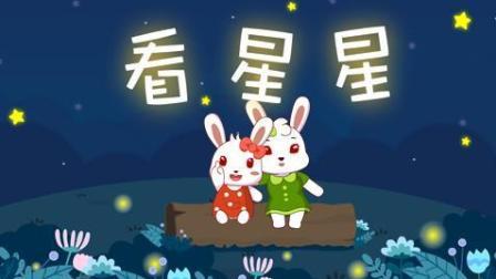 兔小贝儿歌   看星星 (含歌词)
