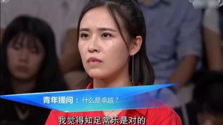 90后美女房琪提问清华大学副校长施一公, 给当代人很好的上了一课