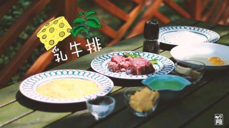 【香草芝士乳牛排】芝士控们, 快来试试爆款小吃: 芝士牛排吧!