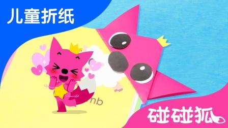 碰碰狐书签   碰碰狐! 儿童折纸 第2集   碰碰狐Pinkfong