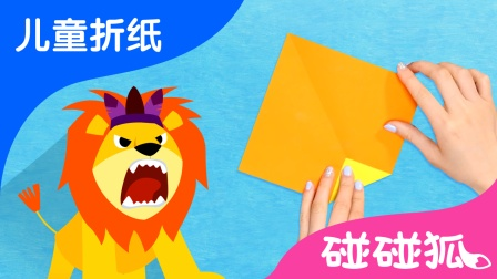 动物之王狮子   碰碰狐! 儿童折纸  第5集   碰碰狐Pinkfong