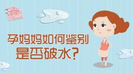 育儿专家说|孕妈妈怎么自我鉴别是否已破水?