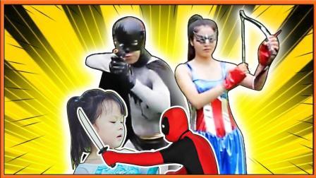 艾莎公主被绑架蜘蛛侠真人秀 美国队长召唤蝙蝠侠战胜邪恶力量 小伶玩具 汪汪队立大功