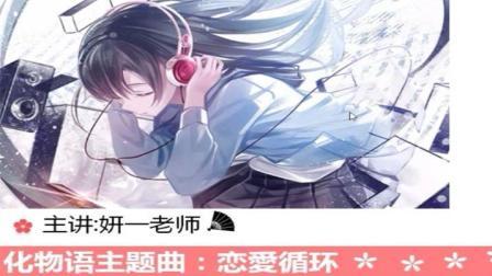轻松学唱日语歌 —《化物语》恋爱循环教学