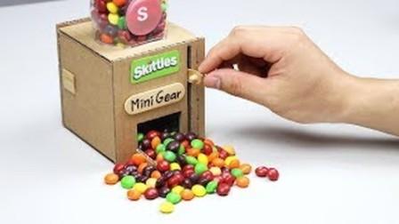 """【极酷花园】用纸盒子制作""""彩虹糖售货机""""的全过程【DIY手工系列】"""