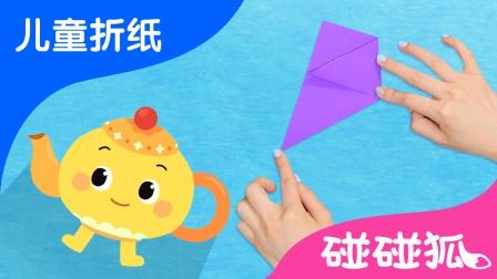 我是一只小茶壶   碰碰狐! 儿童折纸  第4集   碰碰狐Pinkfong