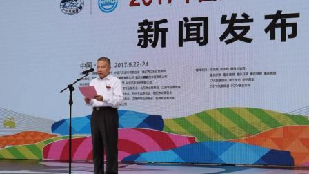 2017中国汽车后市场商品交易会在重庆国博中心举办