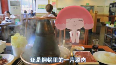 北京, 放下那片肉, 让我来!