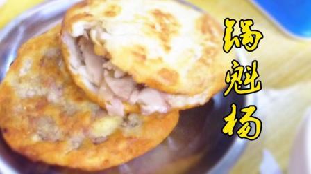 庄味 | 吊打无数麻辣小吃的锅魁杨来啦