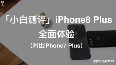 iPhone8 Plus 全面体验