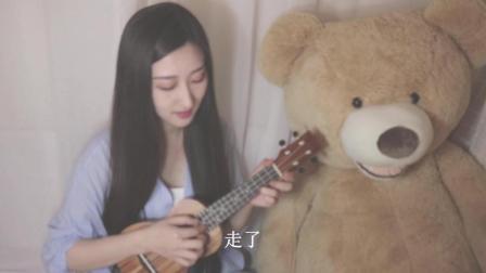 《走马》ukulele 弹唱-李相真