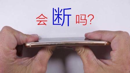 iPhone 8 扳断测试! 会断吗?