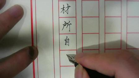 钢笔字试临《瘦金书》01