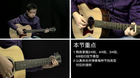 48 不同节拍扫弦节奏的把握