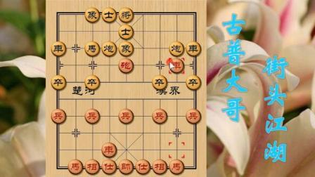 中国象棋实战: 宫顶兵再进花心, 翻版铁门栓