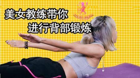美女教练带你一起锻炼腰背肌 标准动作小燕飞练起来