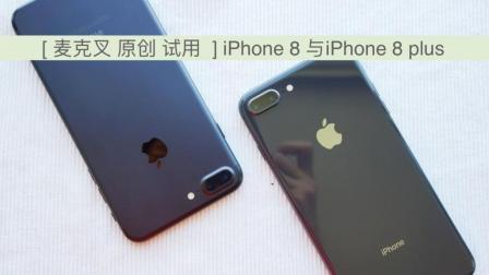 [ 麦克叉原创 测评 视频 ]  iPhone 8 / 8 plus 如果没有X绝对是个好手机