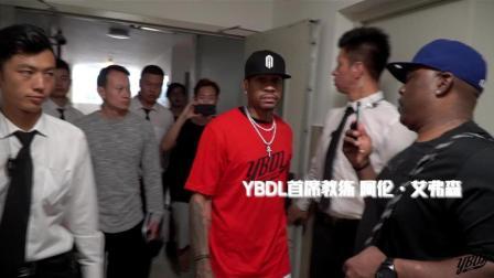 YBDL全国3V3决赛 战神艾佛森登场