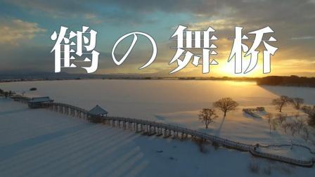 日本青森县·雪中鹤の舞桥☆航拍中国★旅行遇见☆